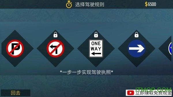 汽车学校龙8国际娱乐唯一官方网站(Car Driving) v1.0 安卓无限金币版 1
