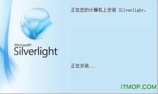 silverlight官方下载