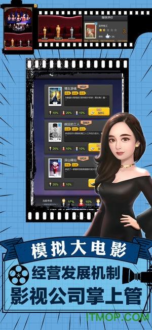 模拟大电影手机游戏 v100052 安卓版 1