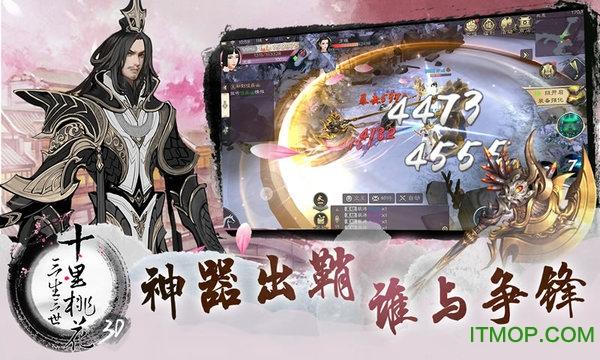 三生三世十里桃花3D九游手游 v1.1.4 安卓版 3