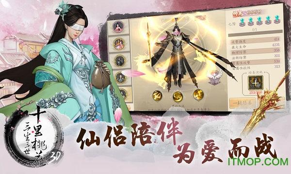 三生三世十里桃花3D九游手游 v1.1.4 安卓版 4