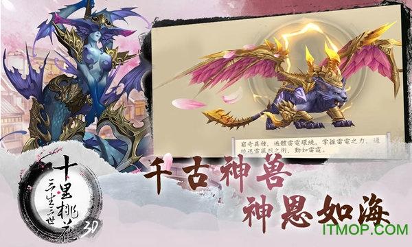 三生三世十里桃花3D九游手游 v1.1.4 安卓版 0