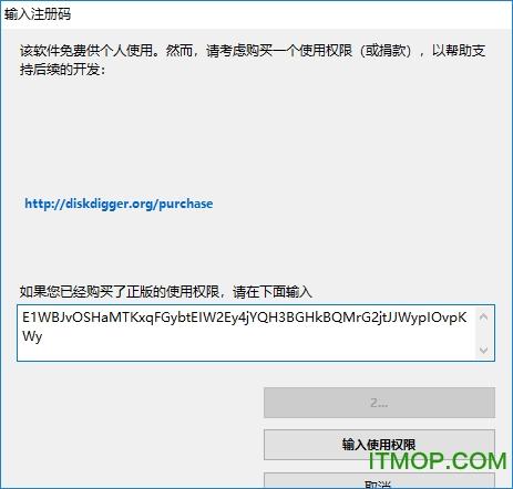 DiskDigger中文破解版