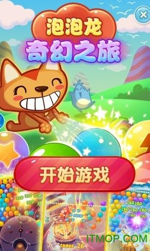 泡泡龙奇幻之旅无限道具版(Bubble Adventure) v1.00 安卓版 0