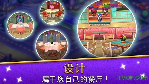 烹饪吧手游(Chef Restaurant Cooking Game) v1.0.7 安卓版 3