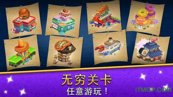 烹饪吧手游(Chef Restaurant Cooking Game) v1.0.7 安卓版 0