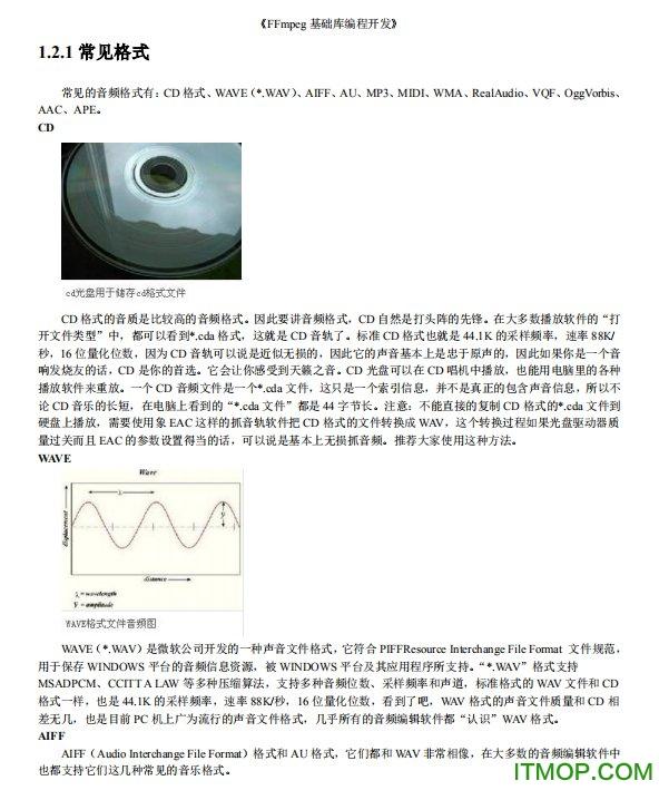 ffmpeg基础库编程开发pdf