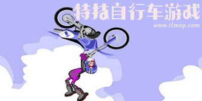 特技自行车游戏_特技自行车单机游戏下载_3d特技自行车游戏