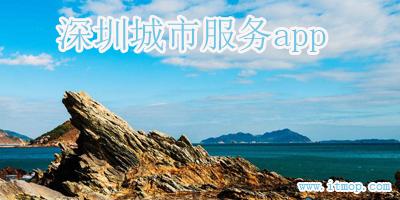 深圳城市服务app