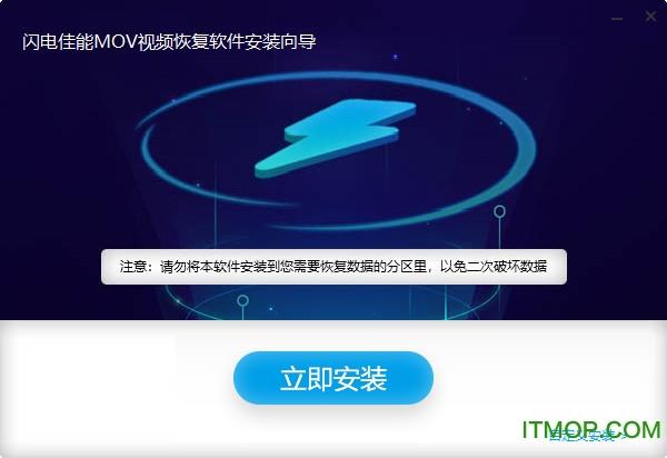 闪电佳能MOV视频恢复 v6.4.7 免费版 0