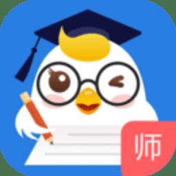 畅言作业平台教师app