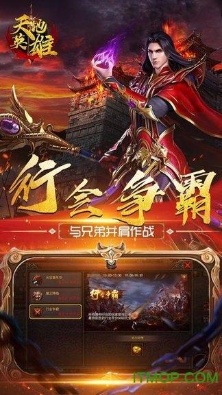 天地英雄手游果盘端 v1.20181129 安卓版 2