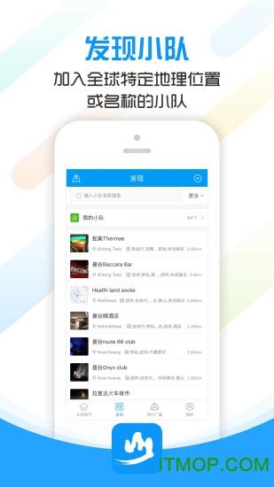 文岳同行手机版 v1.06 安卓版0