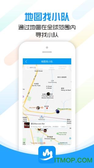 文岳同行手机版 v1.06 安卓版1