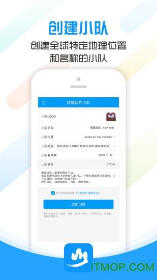 文岳同行手机版 v1.06 安卓版2