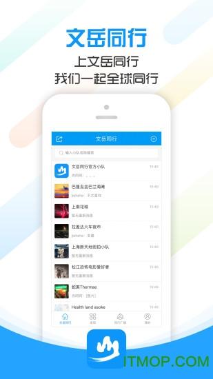 文岳同行手机版 v1.06 安卓版3