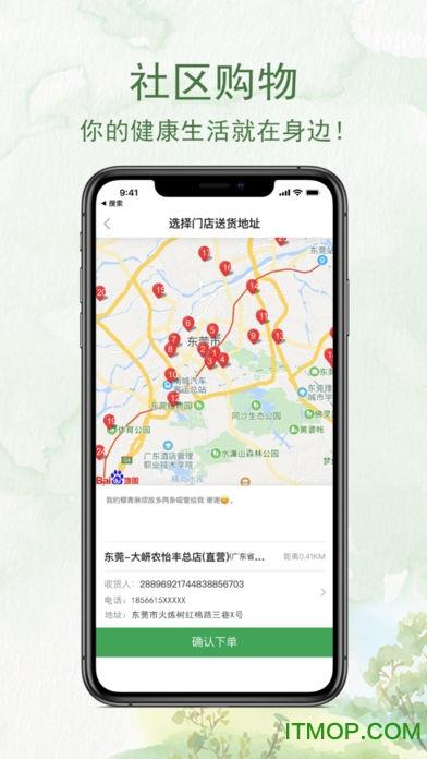 大岍农app v2.1 安卓版1