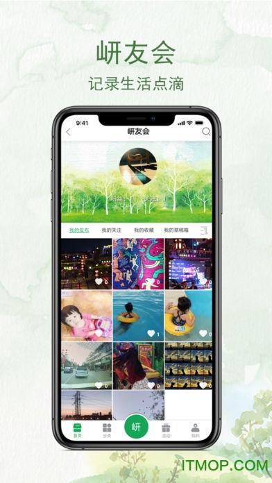 大岍农app v2.1 安卓版2