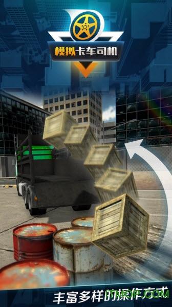 模拟卡车司机 v1.0.0 安卓版0