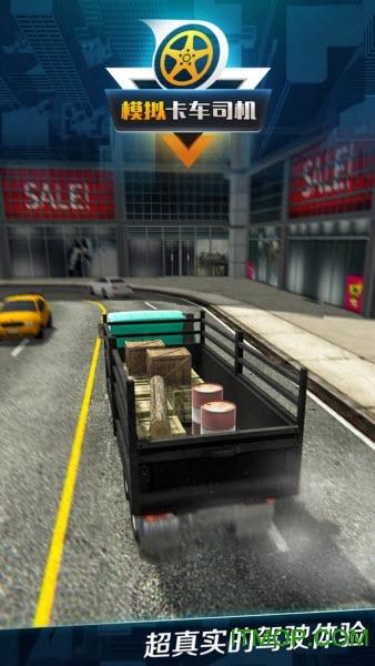 模拟卡车司机 v1.0.0 安卓版1