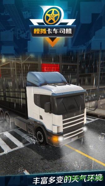 模拟卡车司机 v1.0.0 安卓版3