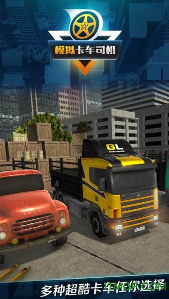 模拟卡车司机 v1.0.0 安卓版4