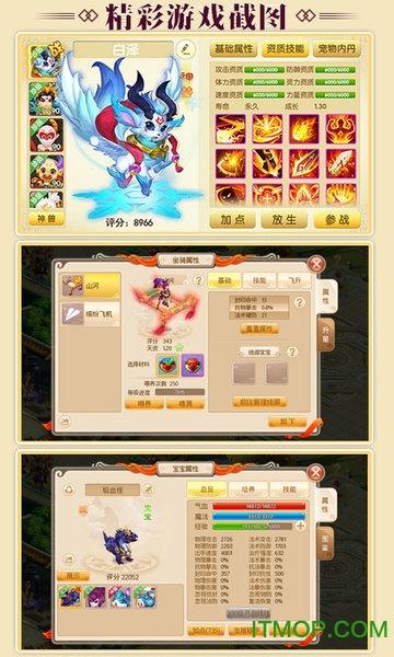 大梦仙游官方版 v1.0.0 安卓版 3