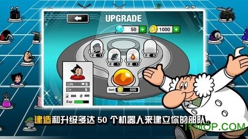 阿童木围攻外星人攻击(Astro Boy Siege) v1.0.0 安卓版 0