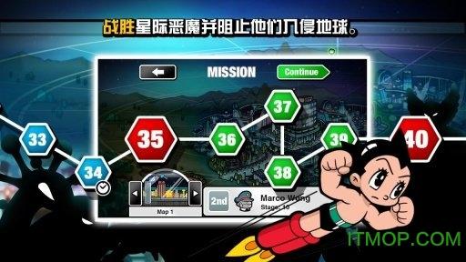 阿童木围攻外星人攻击(Astro Boy Siege) v1.0.0 安卓版 1
