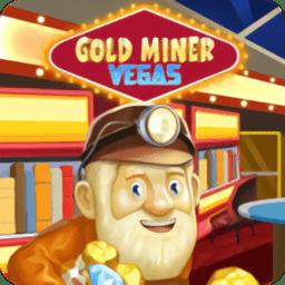 黄金矿工拉斯维加斯淘金热