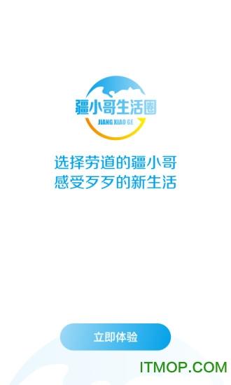 疆小哥生活圈 v3.8.20181127 安卓版2