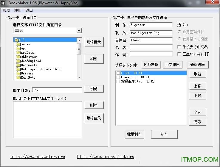 txt转jar格式转换器(JBookMaker) v1.06 绿色版 0