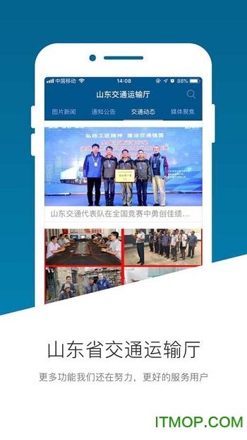 山东交通厅app v1.0 安卓版 3