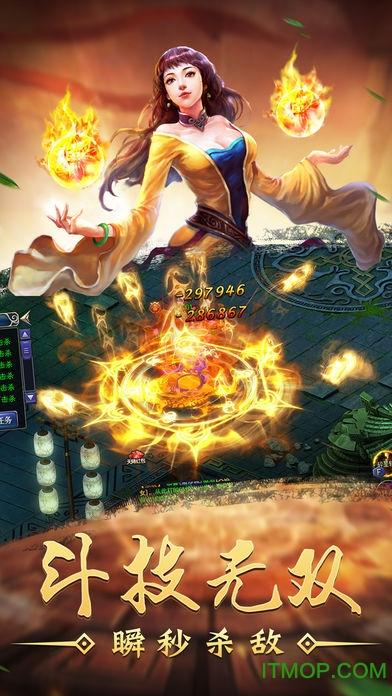 斗破王者 v1.0 安卓版 2