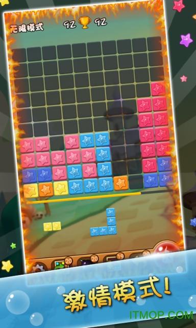 消灭星星3俄罗斯方块版游戏 v1.2.0 安卓版3