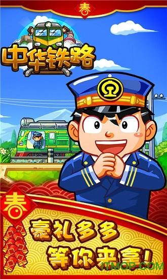 中华铁路腾讯版 v1.2.93 安卓版2