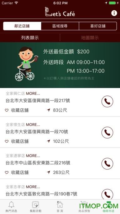 全家app(FamilyMart) v8.03.341 安卓版 1