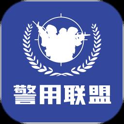 警用行业联盟系统