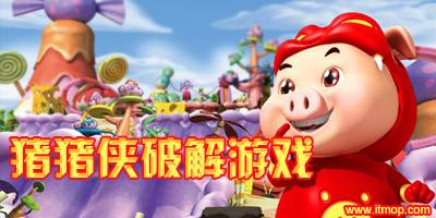 猪猪侠破解版