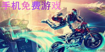 手机免费游戏大全_免费游戏下载_免费游戏排行榜2018
