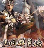 三国群英传15中文版