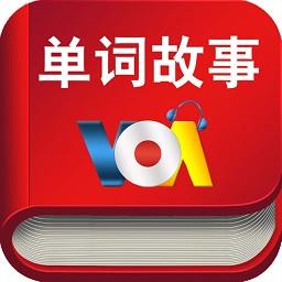 voa单词故事v1.0 安卓版