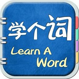 voa学个词v1.0.0 官网安卓版