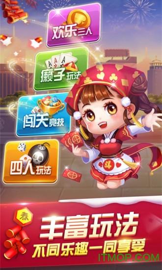 欢喜斗地主内购破解版(抢Mate10) v3.10.200 安卓版 3