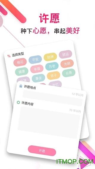 梯田交友软件 v2.8.2 安卓版 1