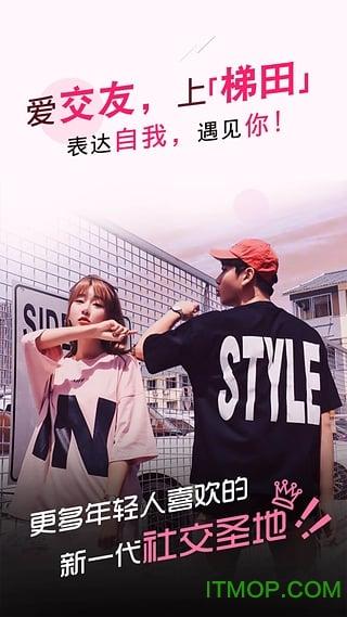 梯田交友app下载