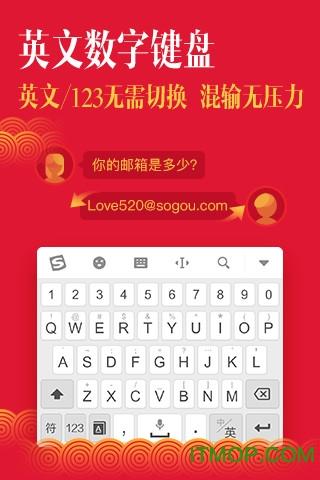 搜狗手机输入法2018 v8.18 安卓版1