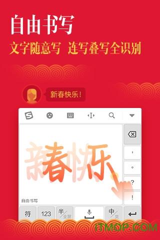 搜狗手机输入法2018 v8.18 安卓版3