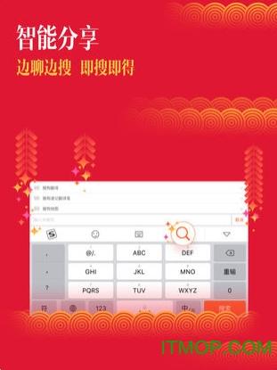 搜狗手机输入法 For iPad v5.2.0 苹果官方版1