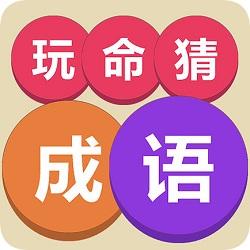玩命猜成语中文版